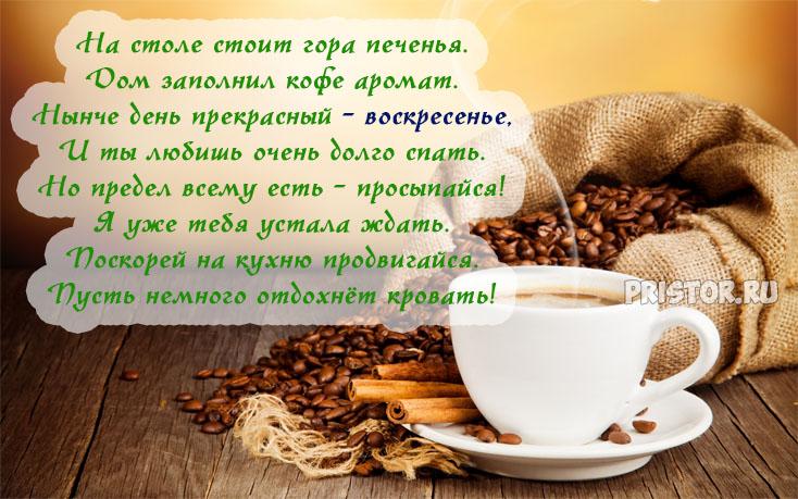 Доброе утро воскресенье - картинки прикольные, красивые и приятные 5