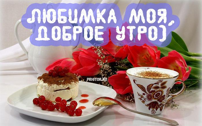 Доброе утро дорогая - красивые картинки и открытки 1