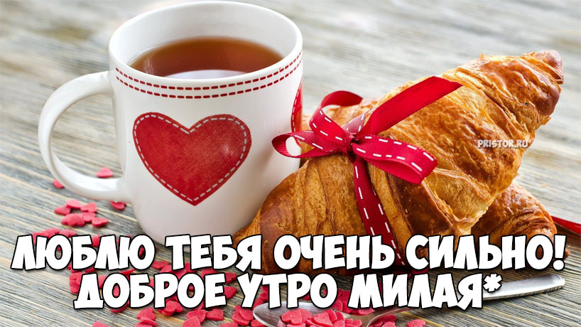 Доброе утро дорогая - красивые картинки и открытки 8