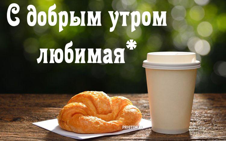 Доброе утро дорогая - красивые картинки и открытки 9
