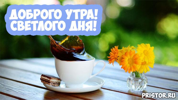 Доброе утро красивой женщине - картинки и открытки, очень приятные 10