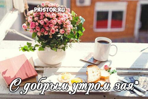 Доброе утро красивой женщине - картинки и открытки, очень приятные 2