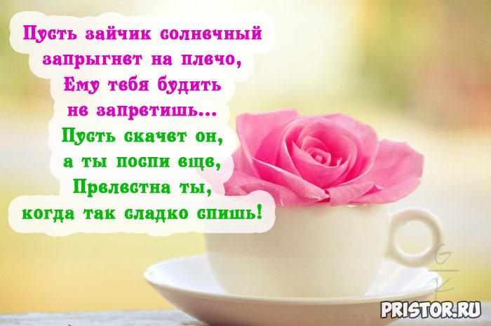 Доброе утро красивой женщине - картинки и открытки, очень приятные 7