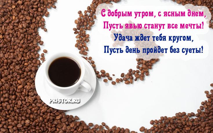 Открытки с добрым утром и кофе с текстом, зима любовь
