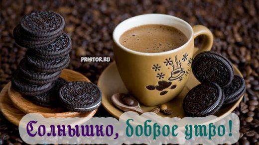 Доброе утро с кофе - картинки красивые и приятные, скачать бесплатно 7