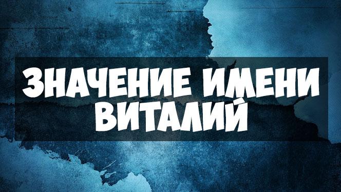 Значение имени Виталий, когда именины - судьба и будущая жизнь 1