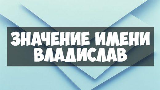 Значение имени Владислав, когда именины - судьба и будущая жизнь 1
