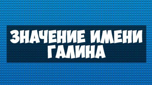 Значение имени Галина, когда именины - судьба и отношения 1