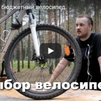 Как выбрать бюджетный велосипед, нюансы выбора - видео