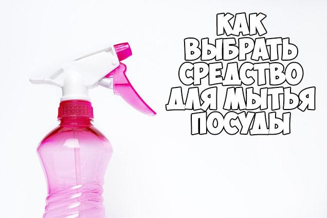 Как выбрать средство для мытья посуды - эффективные методы 1