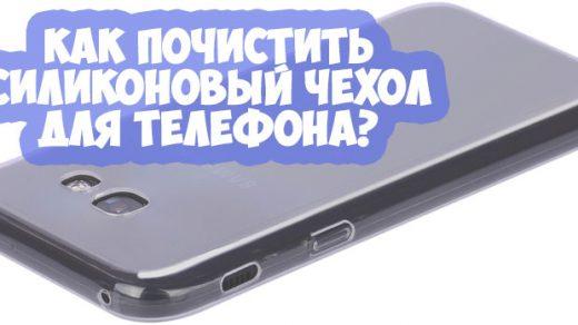 Как почистить силиконовый чехол для телефона - эффективные способы 1