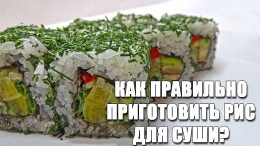 Как правильно приготовить рис для суши Все секреты выбора и готовки 1