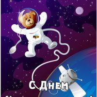 Картинки и поздравления с Днем Космонавтики - скачать бесплатно 1