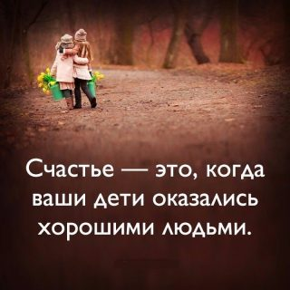 Красивые статусы и цитаты на тему Счастье есть - самые лучшие 1