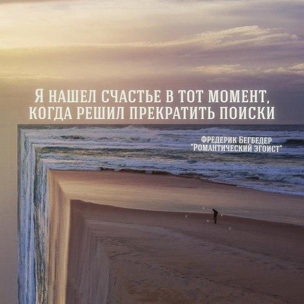 Красивые статусы и цитаты на тему Счастье есть - самые лучшие 10