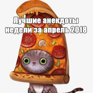 Лучшие анекдоты недели за апрель 2018 - смешная подборка №102 заставка
