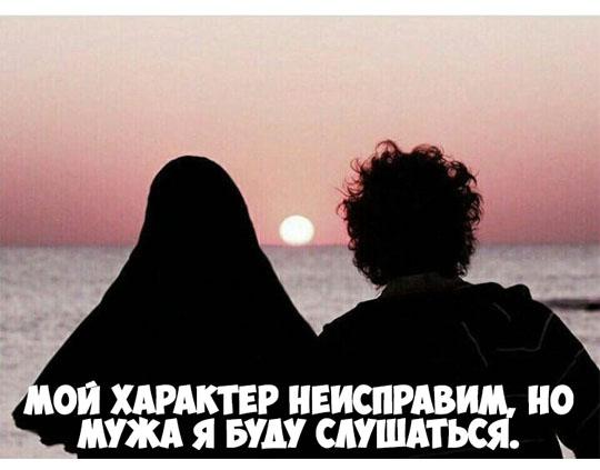 Мусульманские картинки про любовь и отношения - самые красивые 12
