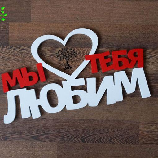 Мы тебя любим картинки и фото с надписями - самые красивые 5