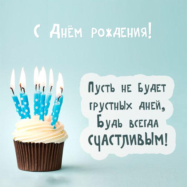 Очень красивые картинки поздравления С Днем Рождения мужчине 3