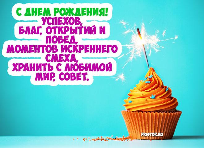 Очень красивые картинки поздравления С Днем Рождения мужчине 8