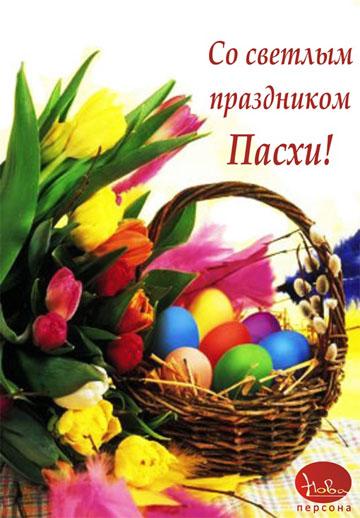 Поздравление с Пасхой картинки и открытки - красивые и прикольные 8
