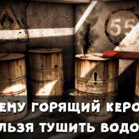 Почему горящий керосин нельзя тушить водой Главные причины 1