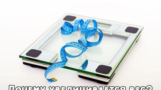 Почему увеличивается вес у женщин и что делать в данном случае 1