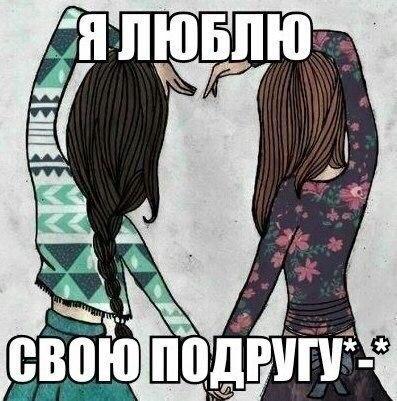 Прикольные и смешные картинки про подруг и подружек - сборка 2