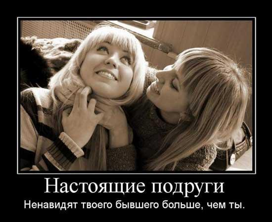 Прикольные и смешные картинки про подруг и подружек - сборка 3