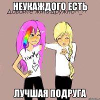 Прикольные и смешные картинки про подруг и подружек - сборка 7