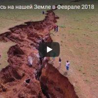 Природные явления, которые повлияли на жизнь людей - видео