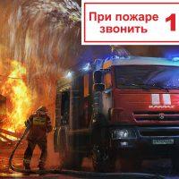 При пожаре звонить 101 картинки - скачать и распечатать, красивые 4