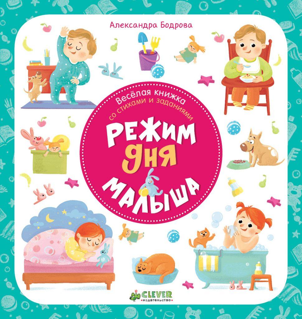 Режим дня - красивые картинки для детей для детского сада 11