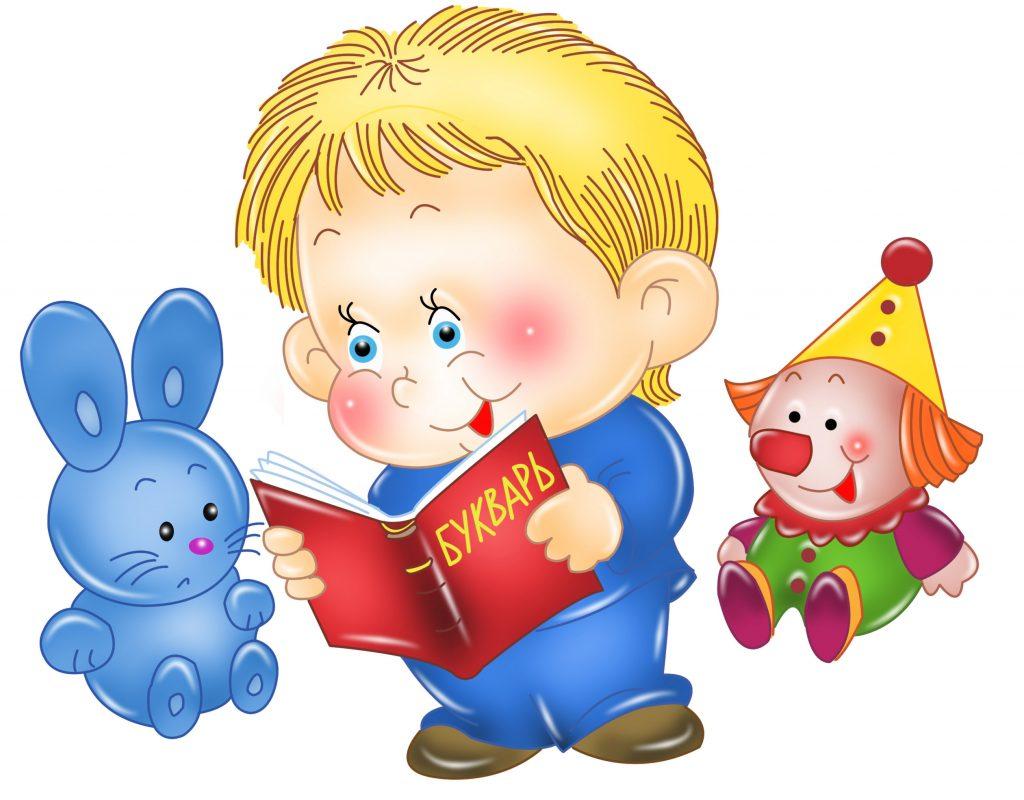 Ребенок и книга в детском саду картинки