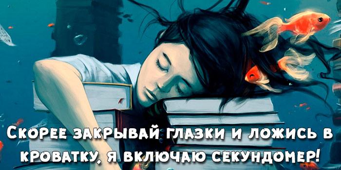 Спокойной ночи картинки - прикольные и смешные с надписями 1