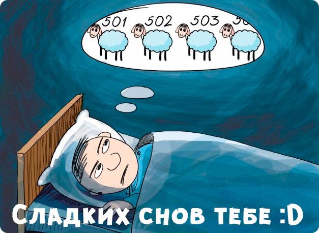 Спокойной ночи картинки - прикольные и смешные с надписями 4
