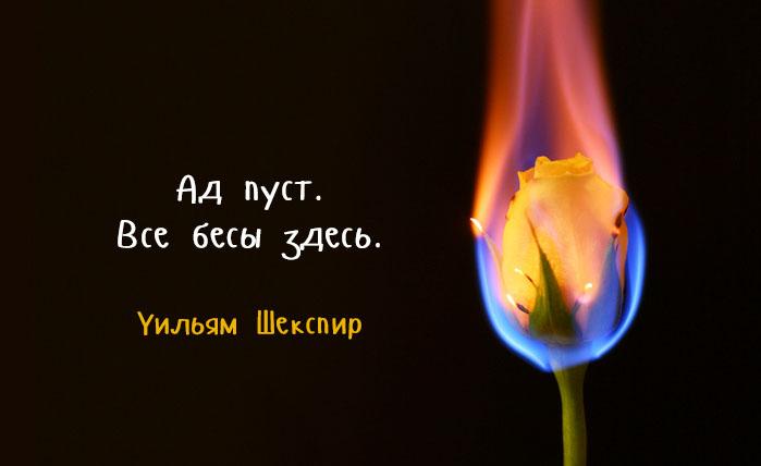 Статусы и цитаты про огонь и пламя - очень красивые и интересные 10
