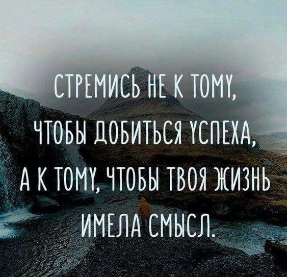 Удивительные и мудрые цитаты и статусы про жизнь человека - подборка 1