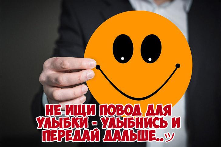 Я улыбаюсь картинки с надписью, днем