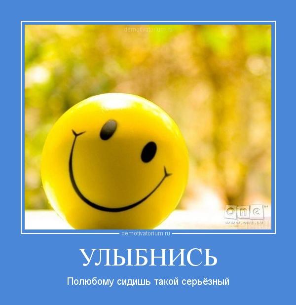 Годиком, картинка с надписью улыбнись по любому сидишь такой серьезный
