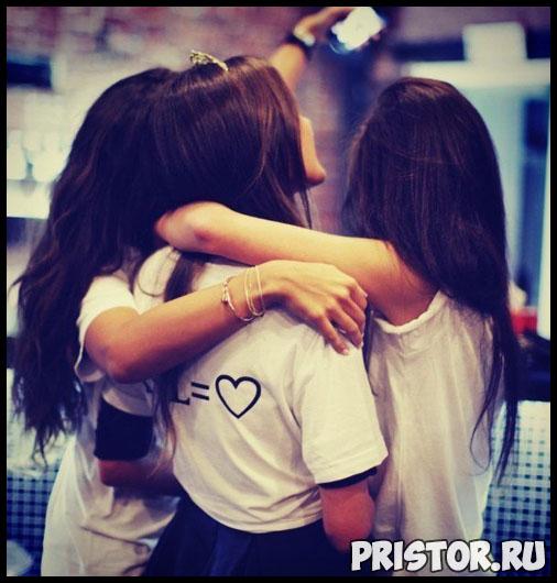Что такое женская дружба Как понять, что женская дружба настоящая 2
