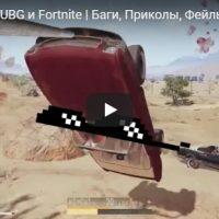 Видео приколы со смешными моментами из игр - подборка 2018