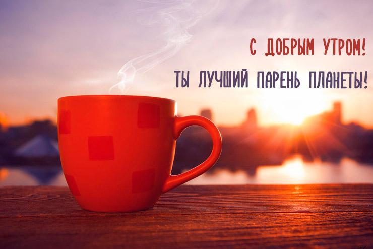 Доброе утро любимый - красивые открытки своими словами 11