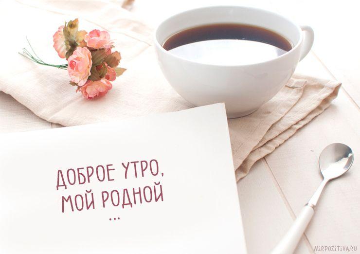 Доброе утро любимый - красивые открытки своими словами 3