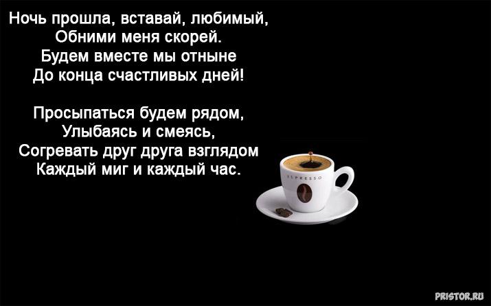 Открытки доброе утро любимому мужчине короткие свои слова простые, картинках