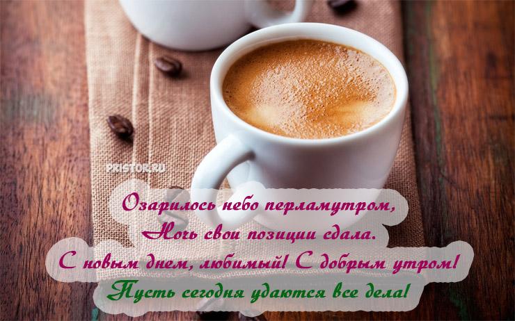 С добрым утром любимый открытка с красивыми словами