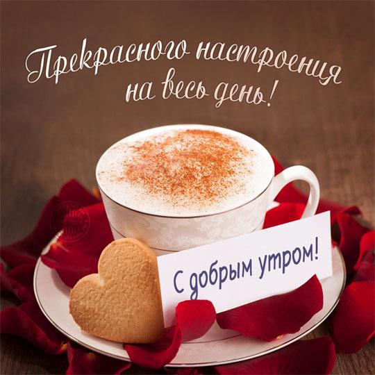 Доброе утро милый картинки и открытки для парня - очень милые 2