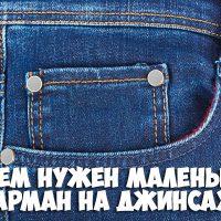 Зачем нужен маленький карман на джинсах Важный вопрос многих 1