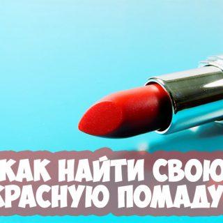 Как найти свою красную помаду - важные рекомендации женщинам 1