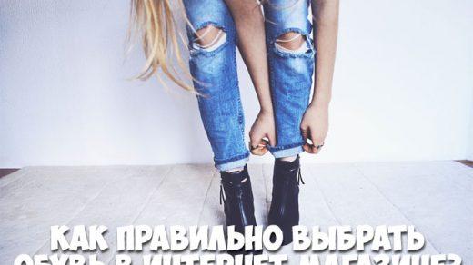 Как правильно выбрать обувь в интернет магазине - важные советы 1
